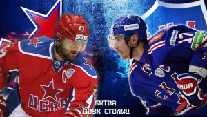 CSKA-SKA1-e1416768538262
