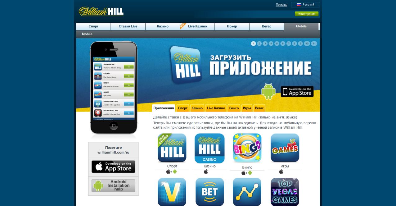 официальный сайт william hill мобильное приложение